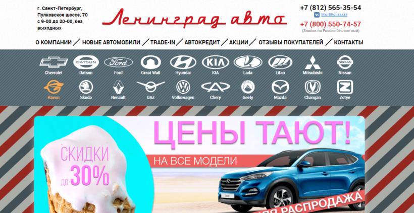 автосалон ленинград авто отзывы