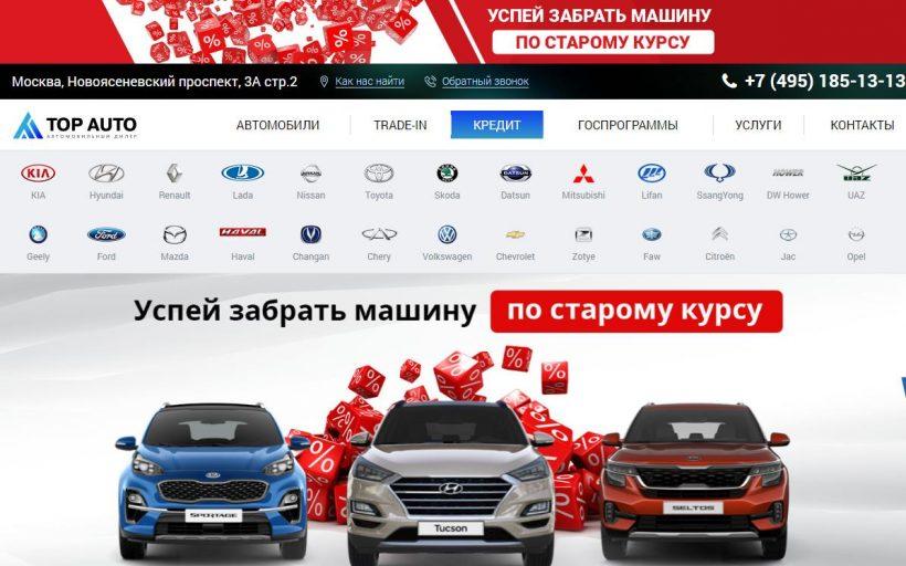 Автосалон Top Auto отзывы