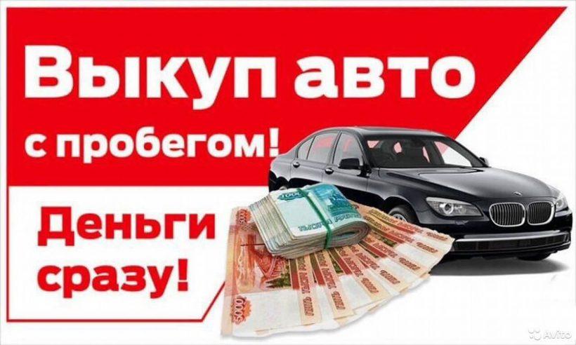 выкуп-автомобилей